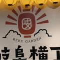 岐阜玉宮で新たな出会いの場!岐阜横丁ビアガーデンがオープン、全国最大規模の岐阜横丁が11月オープン