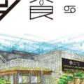 豊田市つくも食堂を徹底解析!フルカスタムオーダーできる新定食カフェ『TSUKUMO食堂』