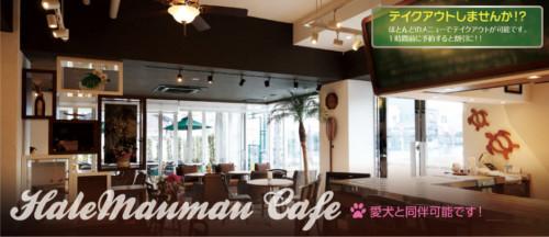名古屋 ペット可 カフェ