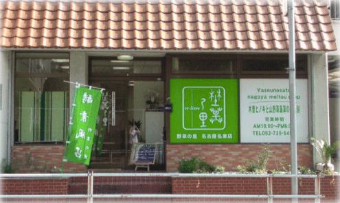 名古屋 米ぬか