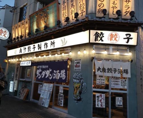 餃子 居酒屋