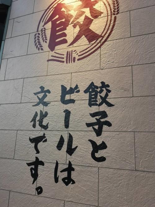 餃子 居酒屋 名古屋