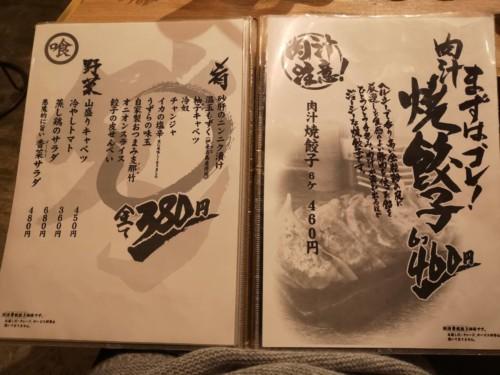 餃子 居酒屋 メニュー