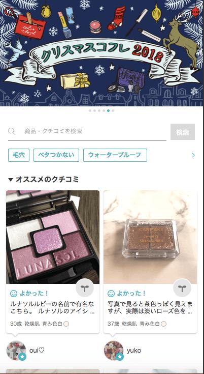 コスメ アプリ 化粧品