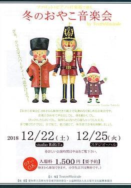 名古屋 クリスマス コンサート 子供