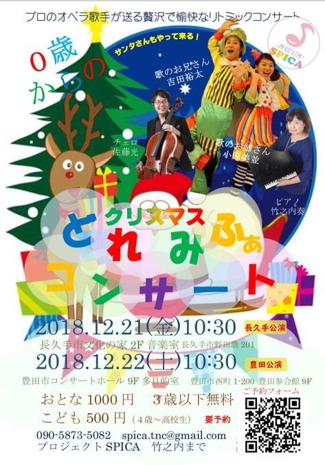 名古屋 コンサート 子供 クリスマス