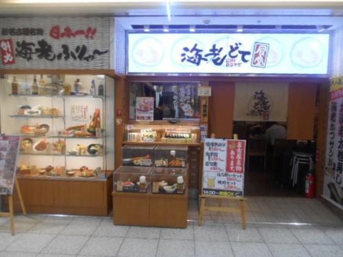 名古屋 エビフライ 味噌