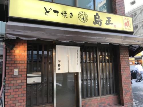 名古屋 栄 味噌おでん