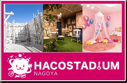 名古屋 コスプレ スタジオ
