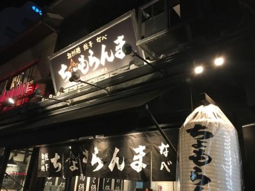 名古屋 激辛料理