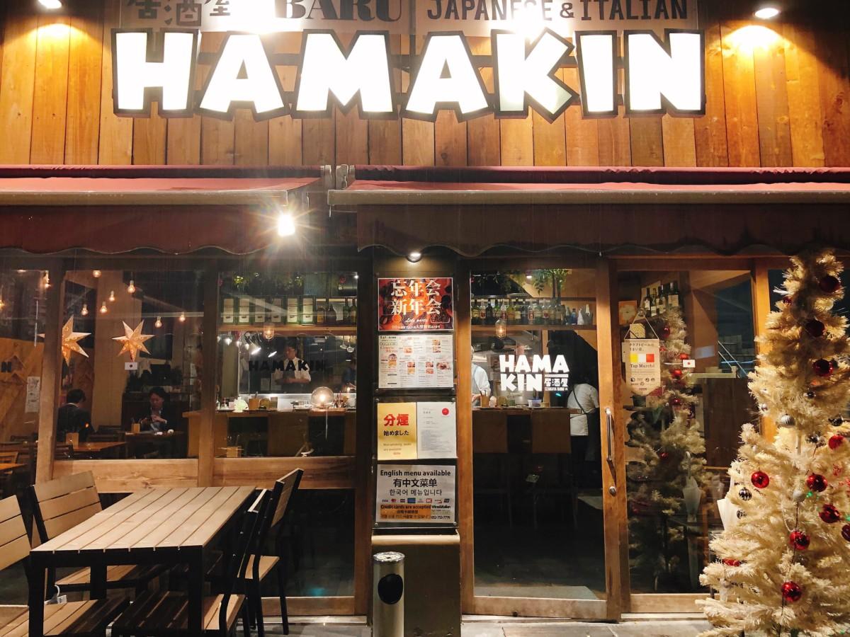 本山 ハマキン バル