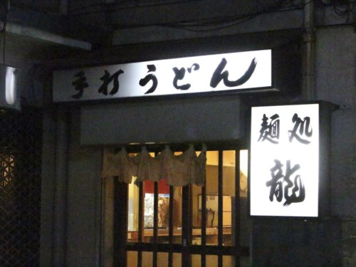 名古屋 カレーうどん おすすめ