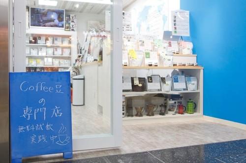 名古屋 コーヒー豆