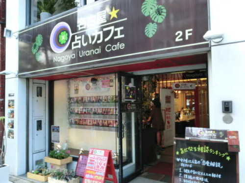 名古屋 占い カフェ