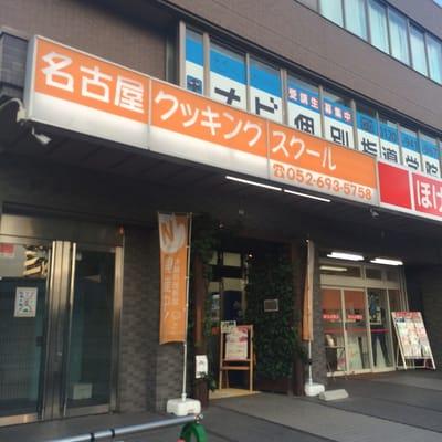名古屋 おすすめ 料理教室
