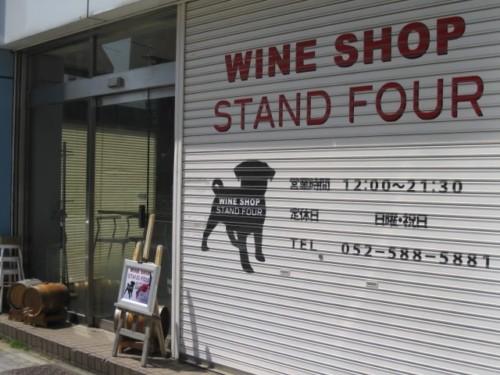 名古屋 ワインショップ