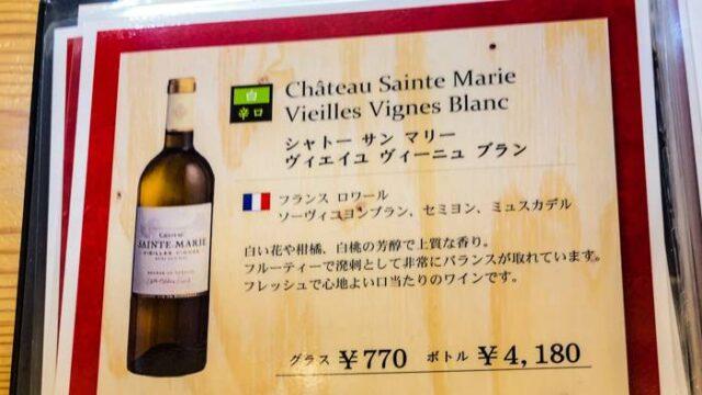 キッチン俊貴のグラスワイン