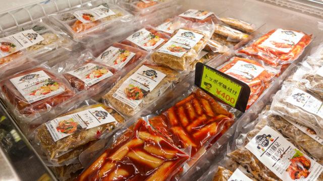 ナリタの冷凍食品